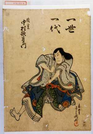 よし国: 「一世一代」「俊寛 中村歌右衛門」 - 演劇博物館デジタル