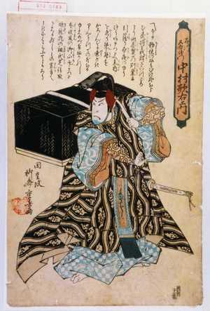 重春: 「石川五右衛門 中村歌右衛門」 - Waseda University Theatre Museum