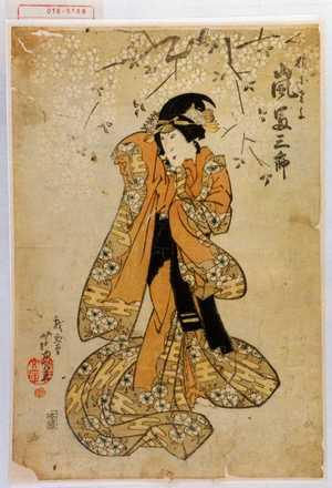 芦ゆき: 「娘小さよ 嵐富三郎」 - 演劇博物館デジタル