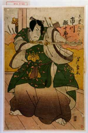 芦ゆき: 「真柴久つぐ 市川鰕十郎」 - Waseda University Theatre Museum