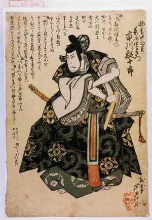芦ゆき: 「梅岡中将実ハ長崎四郎左衛門 市川鰕十郎」 - Waseda University Theatre Museum
