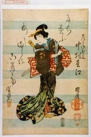 国広: 「鳫かねお文 中村松江」 - Waseda University Theatre Museum