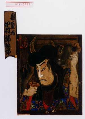 Unknown: 「鬼童丸 中村 琥珀郎」 - Waseda University Theatre Museum