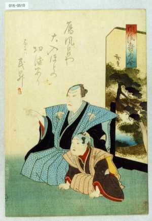 Utagawa Hirosada: 「風流発句合」 - Waseda University Theatre Museum