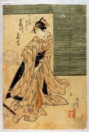 芦ゆき: 「たるやおせん 藤川友吉」 - Waseda University Theatre Museum