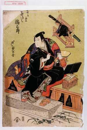 芦ゆき: 「[名]古屋山三 あらし橘三郎」 - 演劇博物館デジタル
