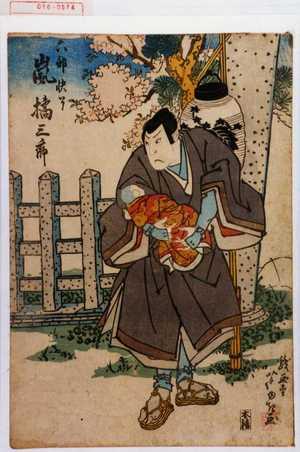 芦ゆき: 「六部快了 嵐橘三郎」 - 演劇博物館デジタル