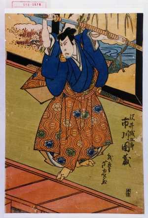 芦ゆき: 「沢井城五郎 市川団蔵」 - 演劇博物館デジタル
