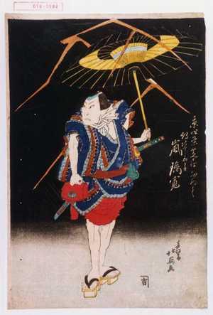 北英: 「京四条芝居おゐて」「朝比奈藤兵衛 嵐璃寛」 - 演劇博物館デジタル