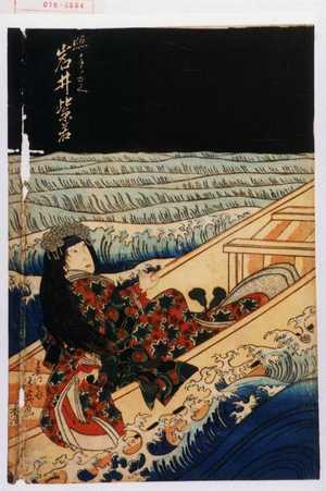 北英: 「照手ノまへ 岩井紫若」 - 演劇博物館デジタル