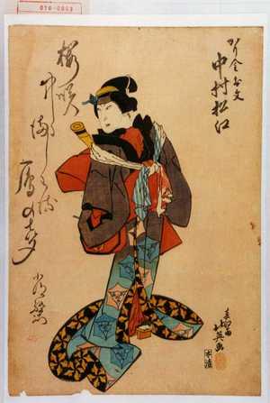 北英: 「かり金お文 中村松江」 - Waseda University Theatre Museum