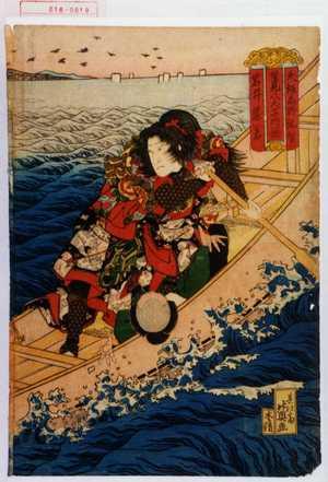 北英: 「里見八犬子内一個」「犬坂毛野胤智 岩井紫若」 - Waseda University Theatre Museum