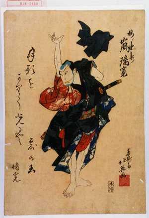 北英: 「梅ノ由兵衛 嵐璃寛」 - Waseda University Theatre Museum