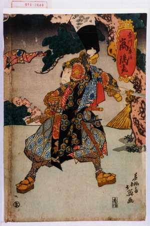 北英: 「吉川景任 嵐璃寛」 - 演劇博物館デジタル