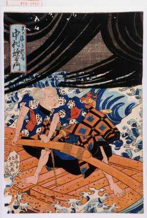 北英: 「矢口ノ渡し守頓兵衛 中村歌右衛門」 - Waseda University Theatre Museum