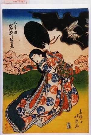 北英: 「八重姫 岩井紫若」 - Waseda University Theatre Museum