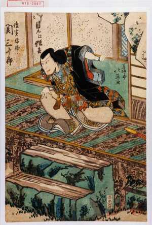 北英: 「御見え狂言」「俊寛僧都 関三十郎」 - 演劇博物館デジタル
