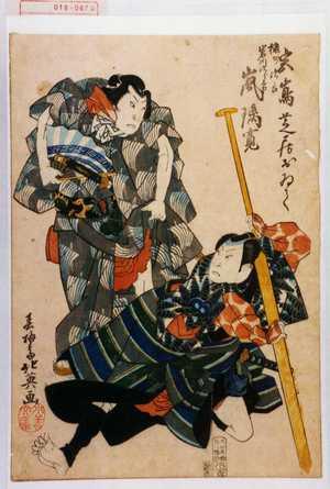 北英: 「宮島芝居おゐて」「樋口ノ次郎 岩川次郎吉 嵐璃寛」 - Waseda University Theatre Museum
