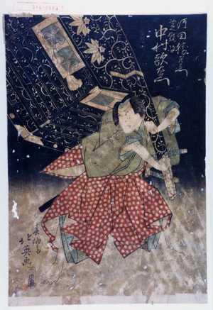 北英: 「河田勝左衛門 芝翫改 中村歌右衛門」 - Waseda University Theatre Museum
