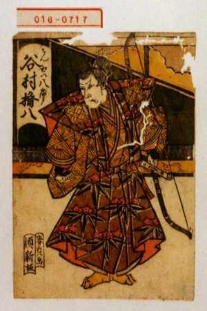 春貞: 「ちんぜい八郎 谷村楯八」 - Waseda University Theatre Museum