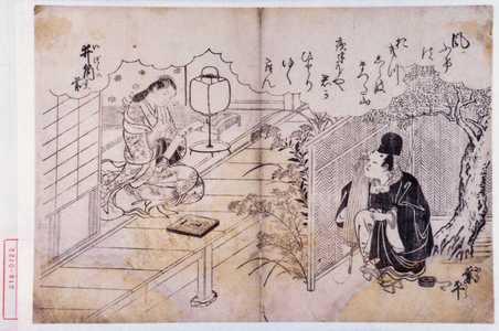 西川祐信: 「業平 井筒」 - 演劇博物館デジタル