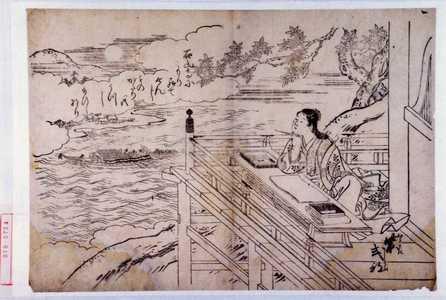 Nishikawa Sukenobu: 「紫式部」 - Waseda University Theatre Museum