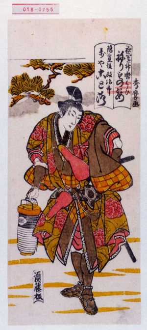 喜多川秀麿: 「祇園神輿はらひねりもの姿」 - 演劇博物館デジタル