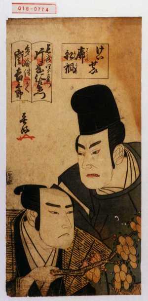 Shunkosai Hokushu: 「けいせい廓船諷」「長崎四郎左衛門 片岡仁左衛門」「多度津一かく 嵐吉三郎」 - Waseda University Theatre Museum