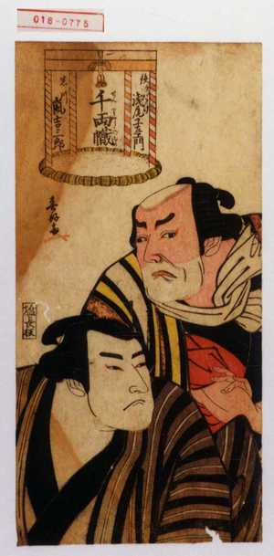 Shunkosai Hokushu: 「千両幟」「鉄ヶだけ 浅尾工左衛門」「岩川 嵐吉三郎」 - Waseda University Theatre Museum