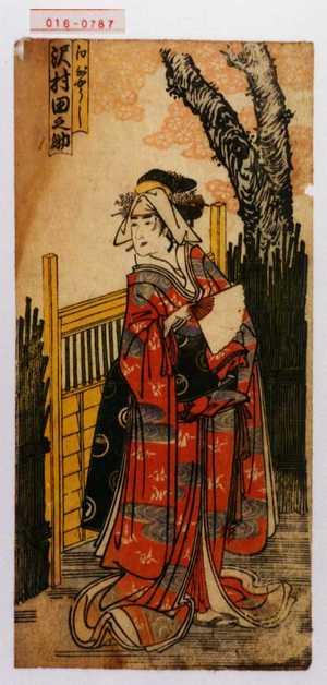 : 「白びやうし 沢村田之助」 - Waseda University Theatre Museum