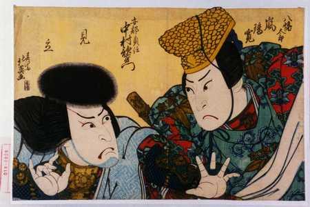 北英: 「見立」「八幡太郎 嵐璃寛」「安部貞任 中村歌右衛門」 - 演劇博物館デジタル