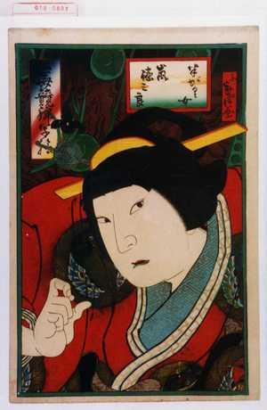 広信: 「華競錦写絵」「半がく女 嵐徳三郎」 - Waseda University Theatre Museum