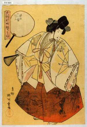 重信: 「大坂新町ねりもの」「つる屋 琴鶴太夫 あさづま舟」 - Waseda University Theatre Museum