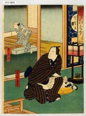 歌川芳豊: 「今昔相宿噺 宿屋ノ段」「貝屋善吉」「喜多八」 - 演劇博物館デジタル