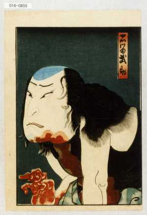 Utagawa Hirosada: 「石留武助」 - Waseda University Theatre Museum