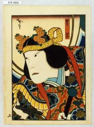 Utagawa Hirosada: 「黄蝶」 - Waseda University Theatre Museum