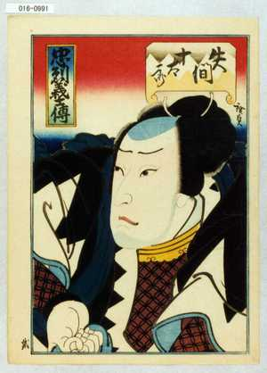 歌川広貞: 「忠列義士伝」「矢間十太郎」 - 演劇博物館デジタル