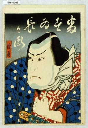 鳥居清貞: 「番ずゐ長兵衛」 - 演劇博物館デジタル