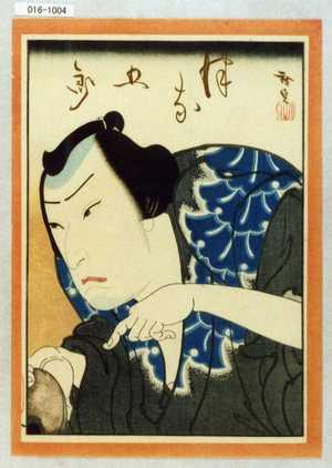歌川広貞: 「つな五郎」 - 演劇博物館デジタル