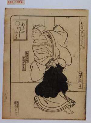Utagawa Yoshitaki: 「見立いろはたとへ」「わらふ門にふく」「喜撰法師 中村宗十郎」 - Waseda University Theatre Museum