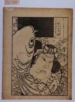 歌川芳滝: 「七ツいろは」「音羽屋松玉」 - 演劇博物館デジタル