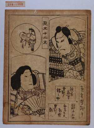 Utagawa Yoshitaki: 「見立十二支」「熊谷直實」「中村橋之助」「無官ノ太夫敦盛」「中むら翫二」 - Waseda University Theatre Museum