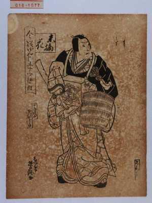 Utagawa Yoshitaki: 「今様げんじ五十四帖の内 末摘花」「十郎祐成 中村宗十郎」 - Waseda University Theatre Museum
