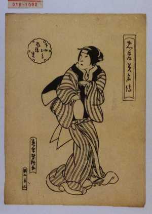 歌川芳滝: 「忠孝美名伝」「下女お高 嵐璃寛」 - 演劇博物館デジタル