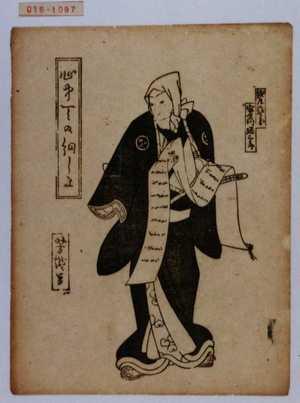 Utagawa Yoshitaki: 「心中天の網しま」「紙屋治兵衛 実川延三郎」 - Waseda University Theatre Museum