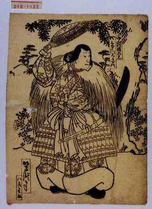 Utagawa Yoshitaki: 「中山侍従忠光 市川右団次」 - Waseda University Theatre Museum