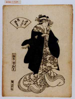 Utagawa Yoshitaki: 「遊君夕ぎり 嵐璃寛」 - Waseda University Theatre Museum