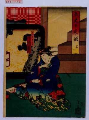 Utagawa Kunikazu: 「けい子きくの」「ふじ川友吉」「五大力恋緘 巻之下」 - Waseda University Theatre Museum
