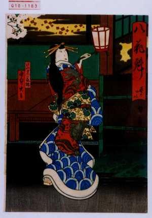 歌川国員: 「八花魁 巻の廿之内」「けいせい花橘 中むら大吉」 - 演劇博物館デジタル