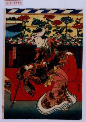 宗広: 「四季花競べノ内 菊」「らんの方」 - Waseda University Theatre Museum